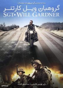 دانلود فیلم Sgt Will Gardner 2019 گروهبان ویل گاردنر با زیرنویس فارسی
