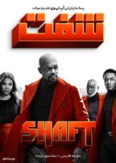 دانلود فیلم Shaft 2019 شفت با دوبله فارسی و کیفیت عالی