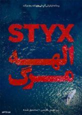 دانلود فیلم Styx 2018 الهه مرگ با زیرنویس فارسی