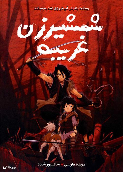 دانلود انیمیشن شمشیرزن غریبه Sword of the Stranger 2007 دوبله فارسی