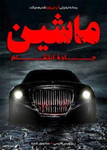 دانلود فیلم The Car Road to Revenge 2019 ماشین جاده انتقام با زیرنویس فارسی