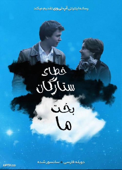 دانلود فیلم The Fault in Our Stars 2014 خطای ستارگان بخت ما با دوبله فارسی