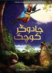 دانلود فیلم The Little Witch 2018 جادوگر کوچولو با دوبله فارسی