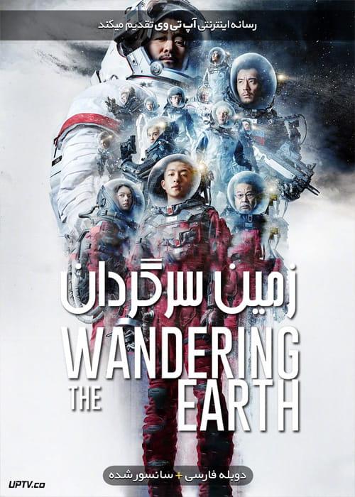 دانلود فیلم The Wandering Earth 2019 زمین سرگردان با دوبله فارسی