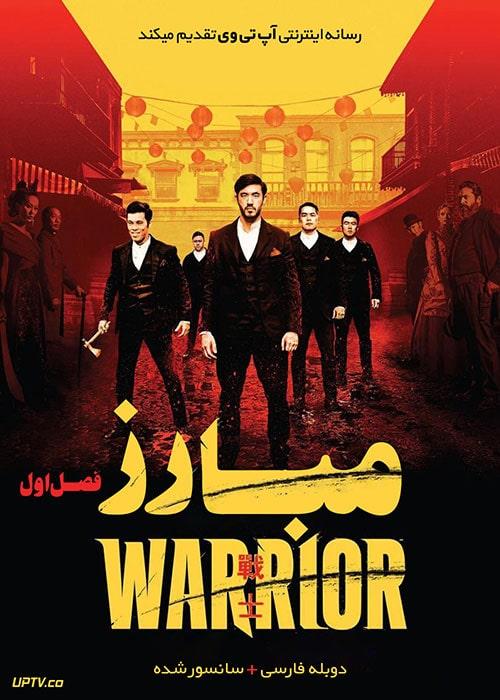 دانلود سریال Warrior مبارز با دوبله فارسی