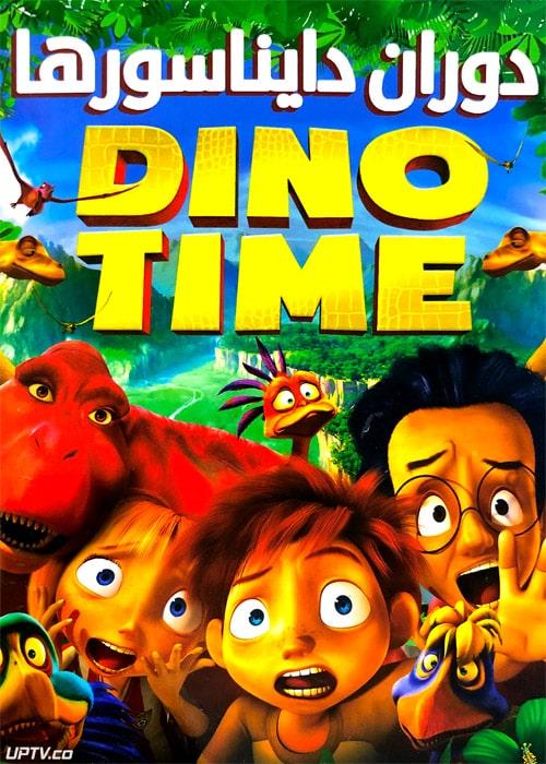 دانلود انیمیشن دوران دایناسورها Dino Time 2012 با دوبله فارسی