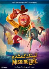 دانلود انیمیشن لینک گمشده Missing Link 2019 دوبله فارسی