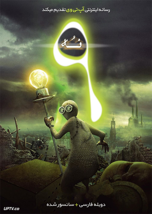 دانلود انیمیشن شماره 9 2009 nine با دوبله فارسی