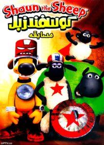 دانلود انیمیشن گوسفند زبل مسابقه با دوبله فارسی