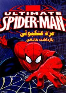دانلود انیمیشن مرد عنکبوتی بازداشت خانگی دوبله فارسی