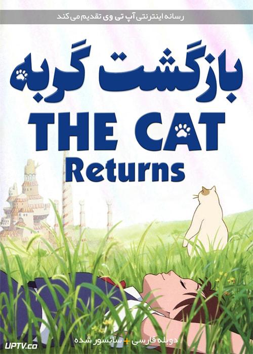 دانلود انیمیشن بازگشت گربه The Cat Returns 2002 دوبله فارسی