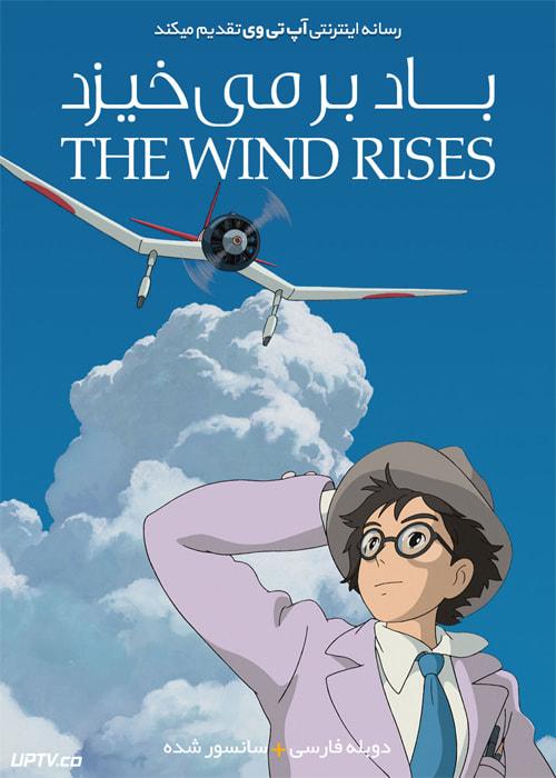 دانلود انیمیشن باد بر می خیزد The Wind Rises 2013 دوبله فارسی