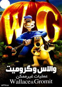 دانلود انیمیشن والاس و گرومیت در عملیات غیر ممکن با دوبله فارسی