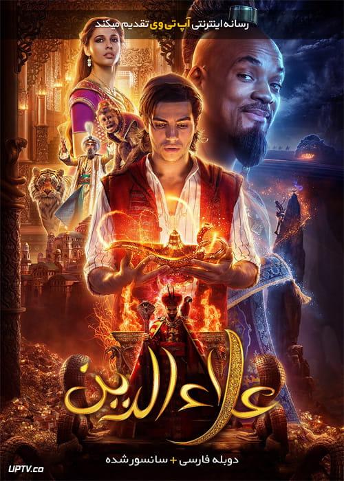 دانلود فیلم Aladdin 2019 علاءالدین با دوبله فارسی و کیفیت عالی