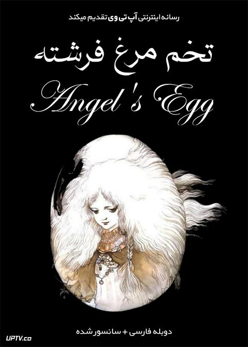 دانلود انیمیشن تخم مرغ فرشته Angel's Egg 1985 دوبله فارسی