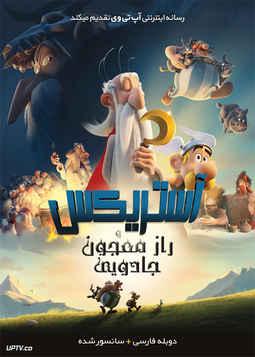دانلود انیمیشن آستریکس و راز معجون جادویی Asterix The Secret of the Magic Potion 2018 با دوبله فارسی