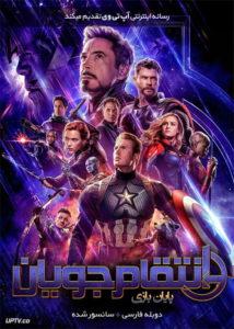 دانلود فیلم Avengers Endgame 2019 انتقام جویان پایان بازی با دوبله فارسی