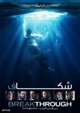 دانلود فیلم Breakthrough 2019 شکاف با زیرنویس فارسی
