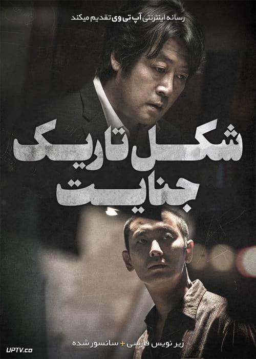 دانلود فیلم Dark Figure of Crime 2018 شکل تاریک جنایت با زیرنویس فارسی