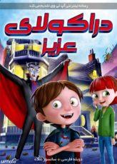 دانلود انیمیشن دراکولای عزیز Dear Dracula 2012 با دوبله فارسی