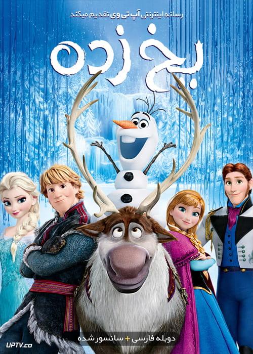 دانلود انیمیشن یخ زده Frozen 2013 با دوبله فارسی