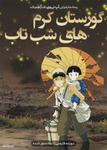 دانلود انیمیشن گورستان کرم های شب تاب Grave of the Fireflies 1988 دوبله فارسی