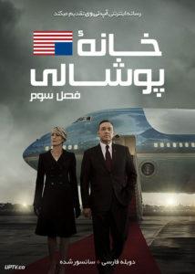 دانلود سریال House of Cards خانه پوشالی فصل سوم با دوبله فارسی