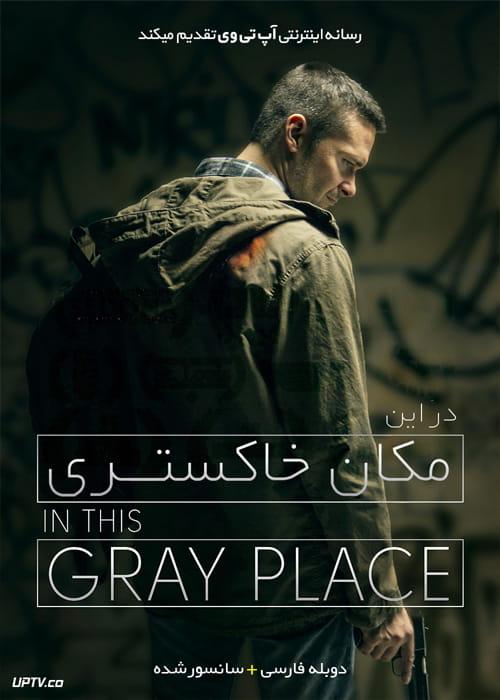 دانلود فیلم In This Gray Place 2018 در این مکان خاکستری با دوبله فارسی