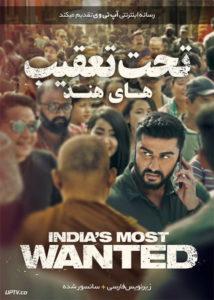 دانلود فیلم Indias Most Wanted 2019 تحت تعقیب های هند با زیرنویس فارسی