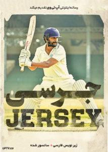 دانلود فیلم Jersey 2019 جرسی با زیرنویس فارسی