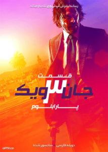 دانلود فیلم John Wick 3 Parabellum 2019 جان ویک 3 با دوبله فارسی