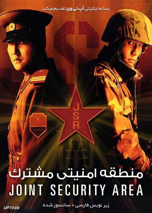 دانلود فیلم Joint Security Area 2000 منطقه امنیتی مشترک با زیرنویس فارسی