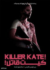 دانلود فیلم Killer Kate 2018 کیت قاتل با زیرنویس فارسی