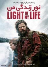 دانلود فیلم Light of My Life 2019 نور زندگی من با زیرنویس فارسی