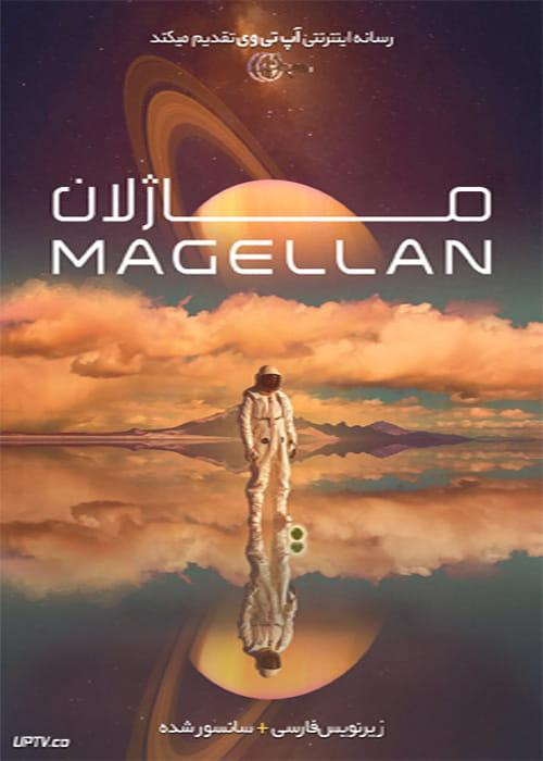 دانلود فیلم Magellan 2017 ماژلان با زیرنویس فارسی