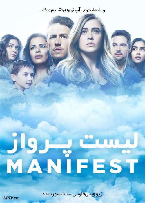 دانلود سریال لیست پرواز Manifest فصل اول با زیرنویس فارسی