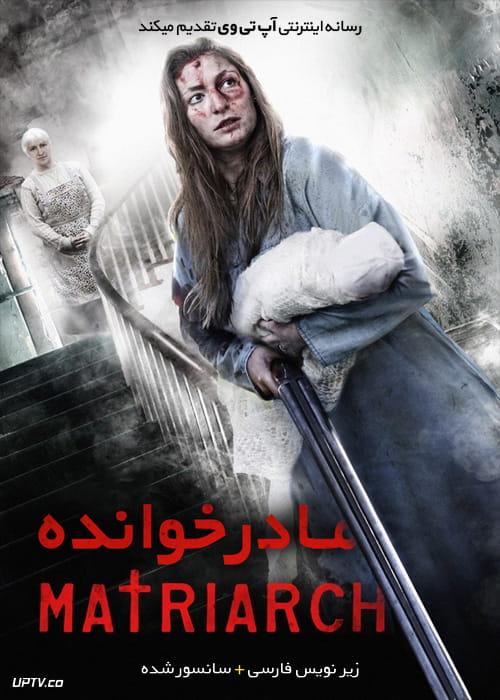 دانلود فیلم Matriarch 2018 مادر خوانده با زیرنویس فارسی
