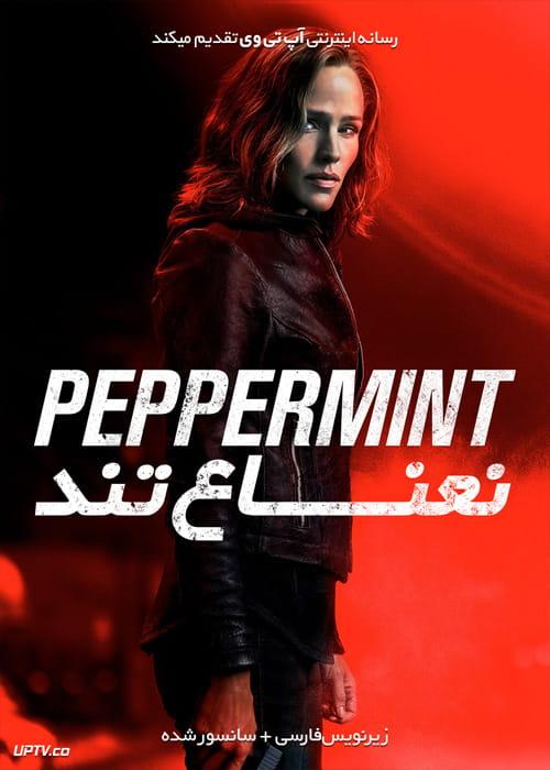 دانلود فیلم Peppermint 2019 نعناع تند با زیرنویس فارسی
