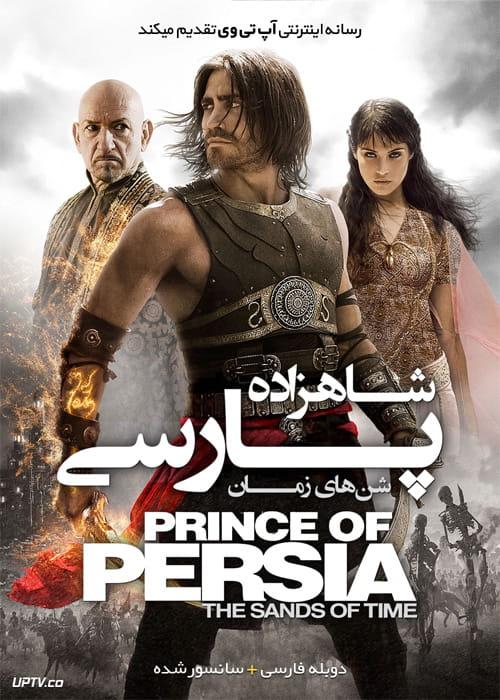 دانلود فیلم Prince of Persia The Sands of Time 2010 شاهزاده پارسی شن های زمان با دوبله فارسی