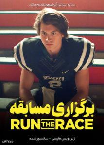دانلود فیلم Run the Race 2018 برگزاری مسابقه با زیرنویس فارسی