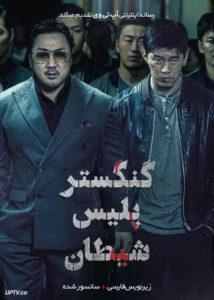 دانلود فیلم The Gangster The Cop The Devil 2019 گنگستر پلیس شیطان با زیرنویس فارسی