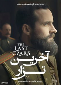 دانلود سریال آخرین تزار The Last Czars فصل اول با زیرنویس فارسی