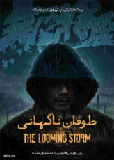 دانلود فیلم The Looming Storm 2017 طوفان ناگهانی با زیرنویس فارسی