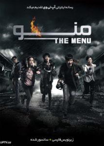 دانلود فیلم The Menu 2016 منو با زیرنویس فارسی