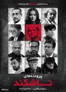 دانلود فیلم The Tashkent Files 2019 پرونده های تاشکند با زیرنویس فارسی