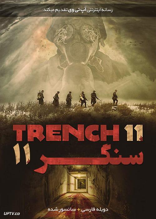 دانلود فیلم Trench 11 2018 سنگر 11 با زیرنویس فارسی