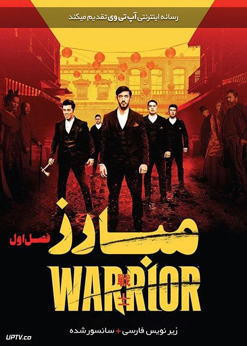 دانلود سریال Warrior مبارز با زیرنویس فارسی