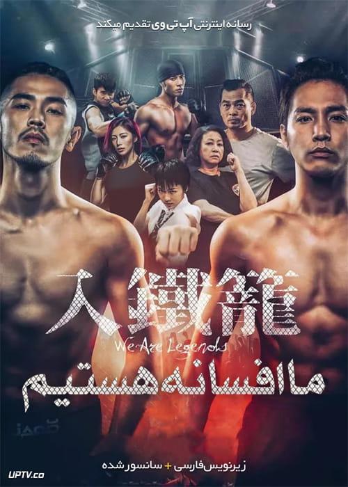 دانلود فیلم We Are Legends 2019 ما افسانه هستیم با زیرنویس فارسی