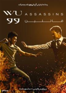 دانلود سریال Wu Assassins قاتلین وو با زیرنویس فارسی