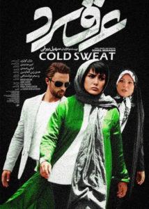 دانلود فیلم عرق سرد با کیفیت عالی